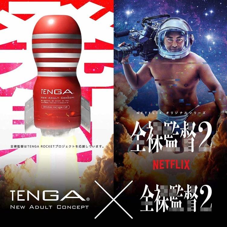 """ロケット発射直前! TENGAと『全裸監督』が""""宇宙""""コラボ 密着映像や限定グッズも"""