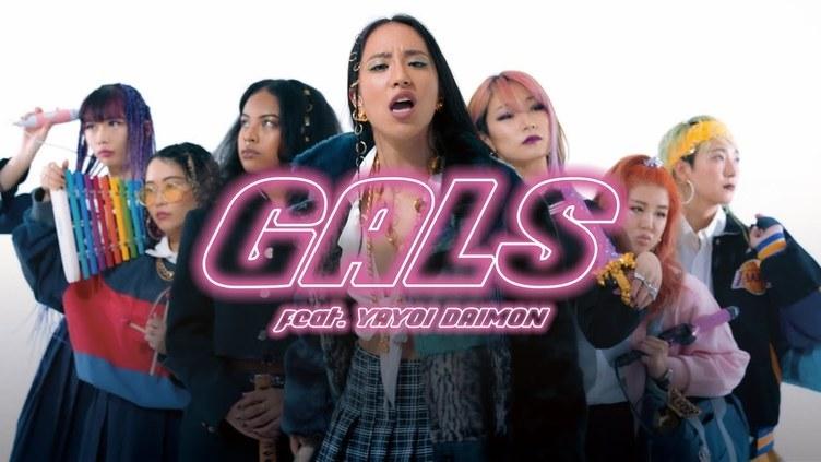 Zoomgals「GALS feat.大門弥生」MV公開 なぜか社会学者・宮台真司も出演