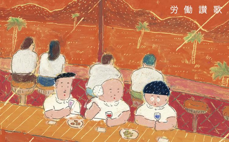 【読切漫画】中山信一「労働讃歌」  摩訶不思議な転勤物語
