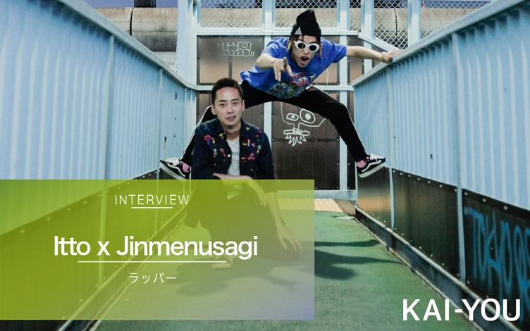 JinmenusagiとIttoが語る 「共感の時代」が生んだヒップホップの熱狂