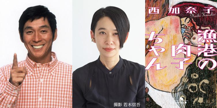 西加奈子『漁港の肉子ちゃん』アニメ化 企画プロデュースは明石家さんま