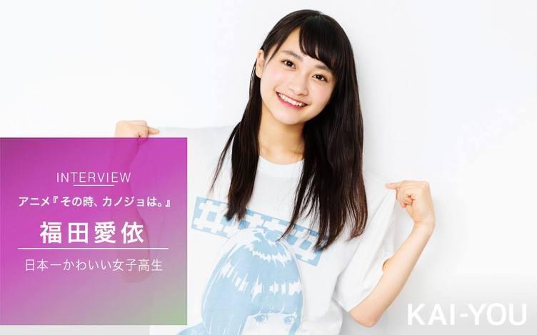 日本一かわいい女子高生、福田愛依の初挑戦 「声優さんって本当にすごい」