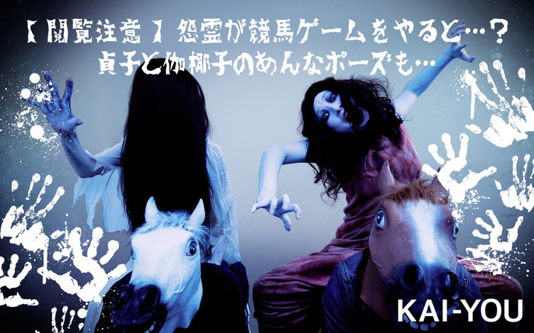 【閲覧注意】怨霊が競馬ゲームをやると…? 貞子と伽椰子のあんなポーズも…