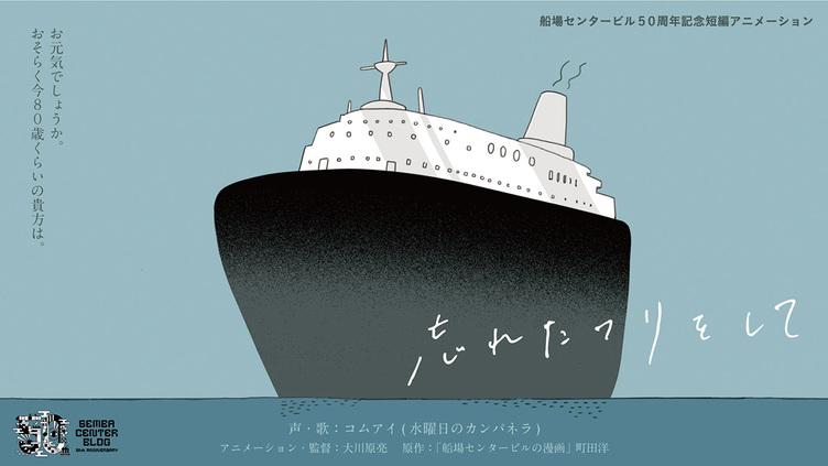 コムアイ、アニメ映画『忘れたフリをして』で声優初主演 原作は町田洋