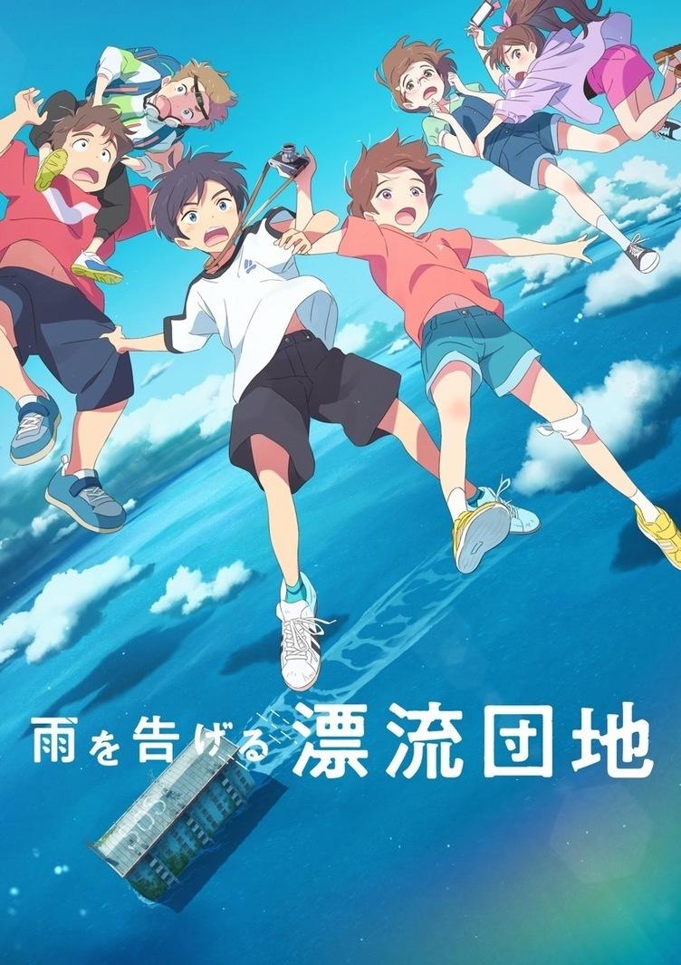 スタジオコロリド長編アニメ『雨を告げる漂流団地』2022年公開 監督は石田祐康