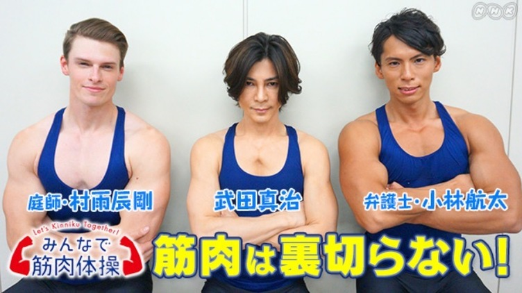 NHK「みんなで筋肉体操」第2弾放送決定 やはり筋肉は裏切らない