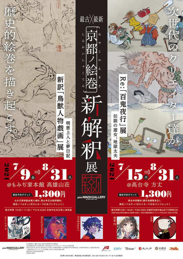 lack、森倉円ら5人のイラストレーターの企画展 鳥獣戯画と百⻤夜行を新解釈