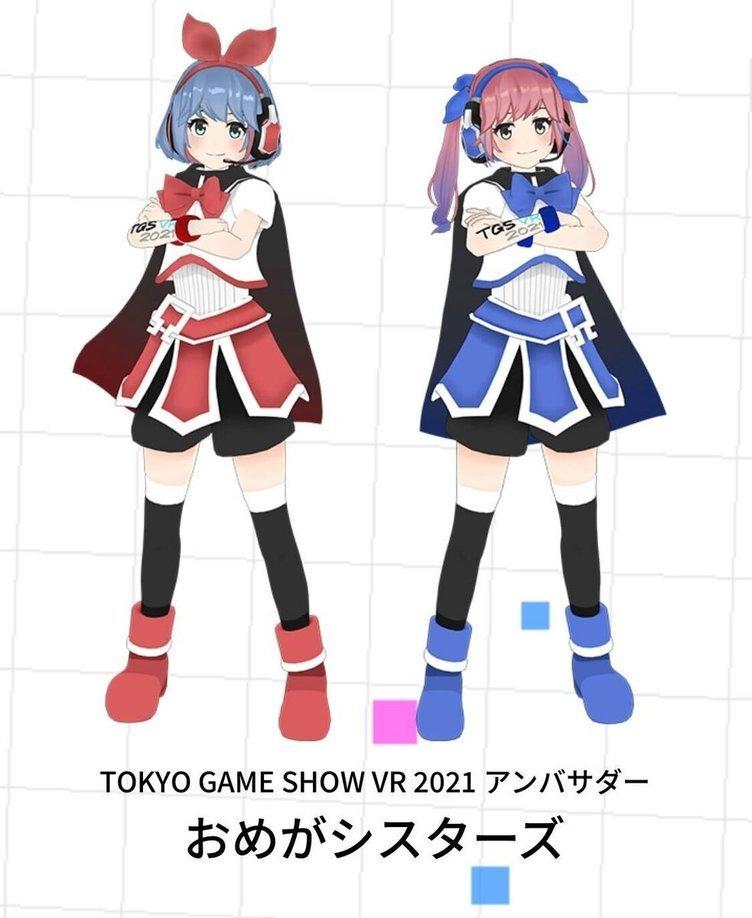 おめシス、東京ゲームショウVRアンバサダーに 初のVR会場を盛り上げる