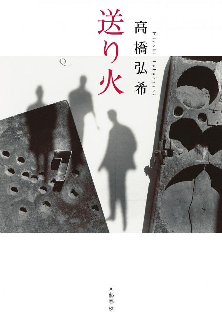 【速報】芥川賞は高橋弘希『送り火』に決定