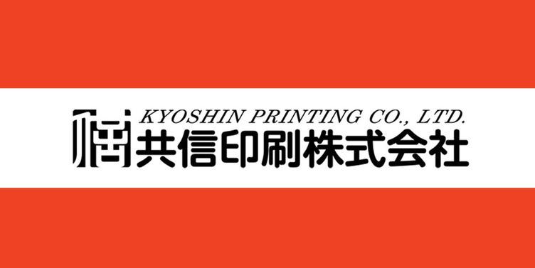 共信印刷、同人誌の印刷休止 コミケカタログ創刊第1号から手がける