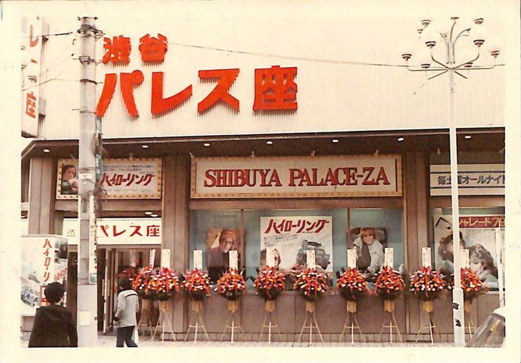 老舗映画館「渋谷シネパレス」が閉館 7月からPARCOシネクイントに