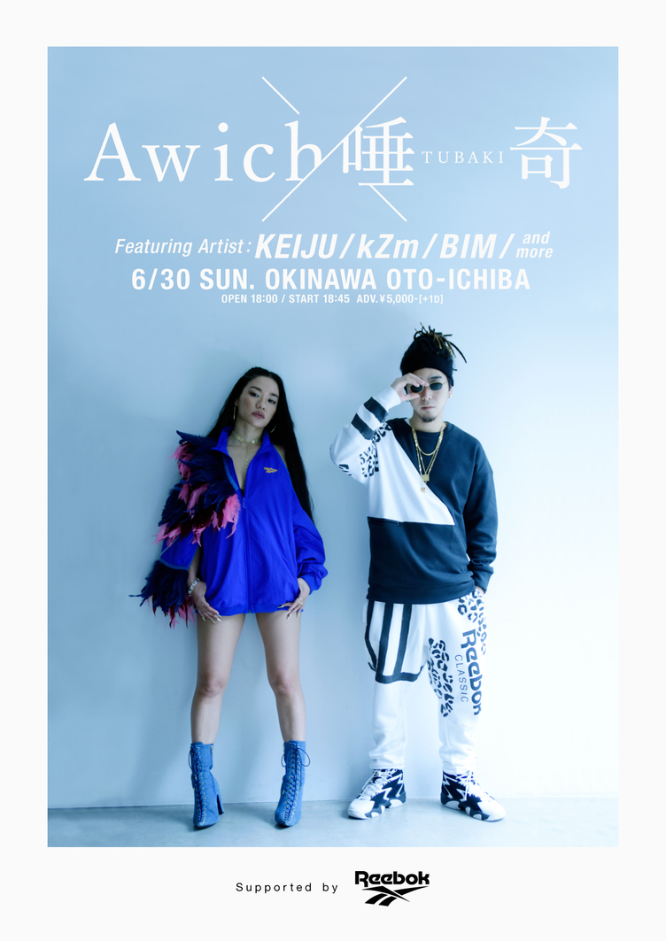 Awich × 唾奇、ツアーファイナルにKEIJU、kZm、BIMら 沖縄に集結