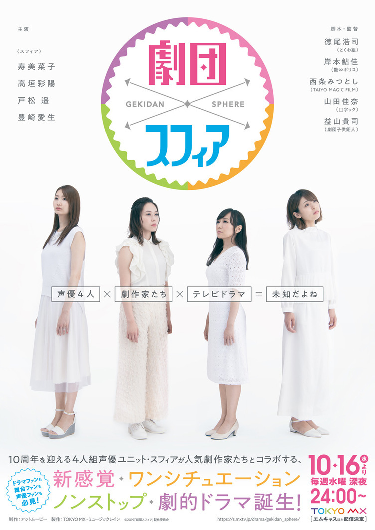 声優ユニット「スフィア」初主演ドラマ 『おっさんずラブ』脚本家らとコラボ