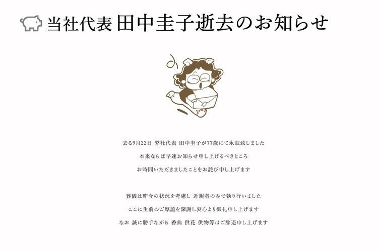 赤ブーブー通信社代表 田中圭子さん逝去 同人誌即売会「COMIC CITY」など運営