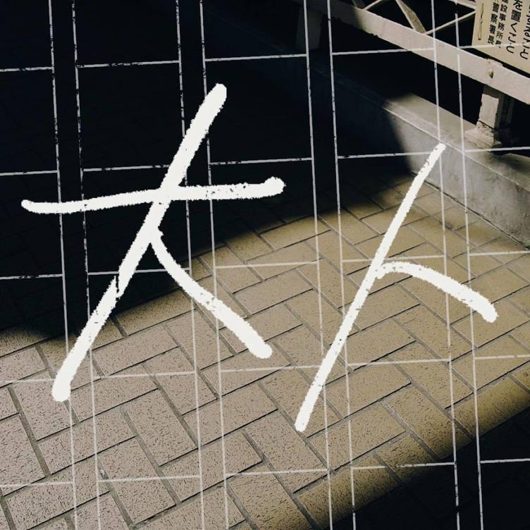 カンザキイオリ、セルフボーカル第2弾シングル「大人」 MVはプレミア公開
