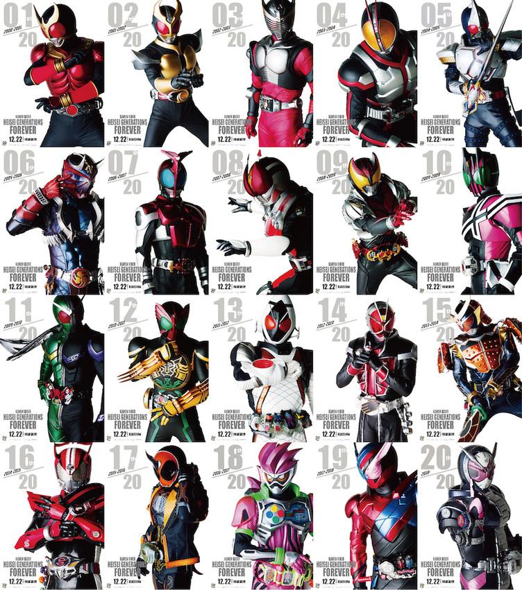 クウガからジオウまで 平成仮面ライダー20人が集結したポスターがたぎる