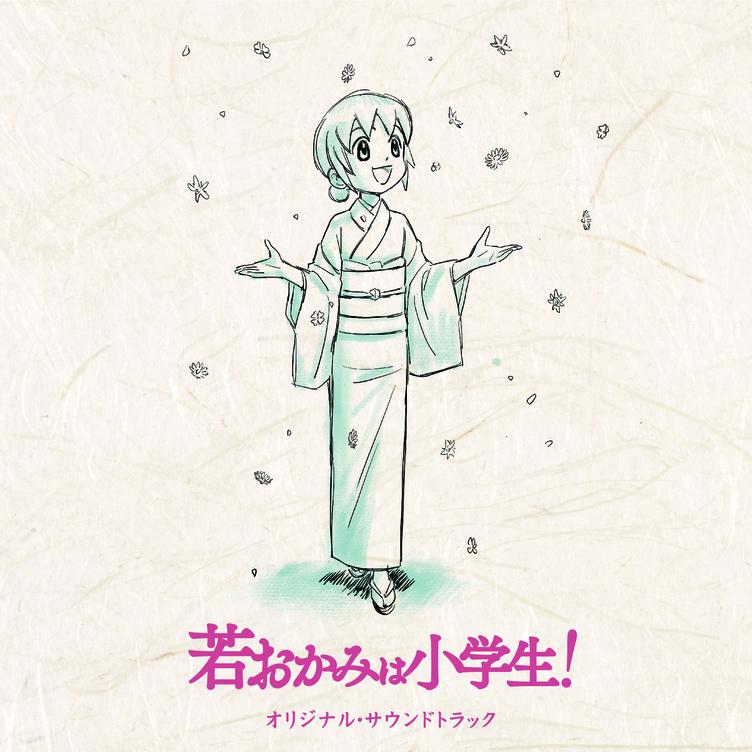 劇場版『若おかみは小学生!』サントラ 中毒ソング「ジンカンバンジージャンプ」ももちろん収録!