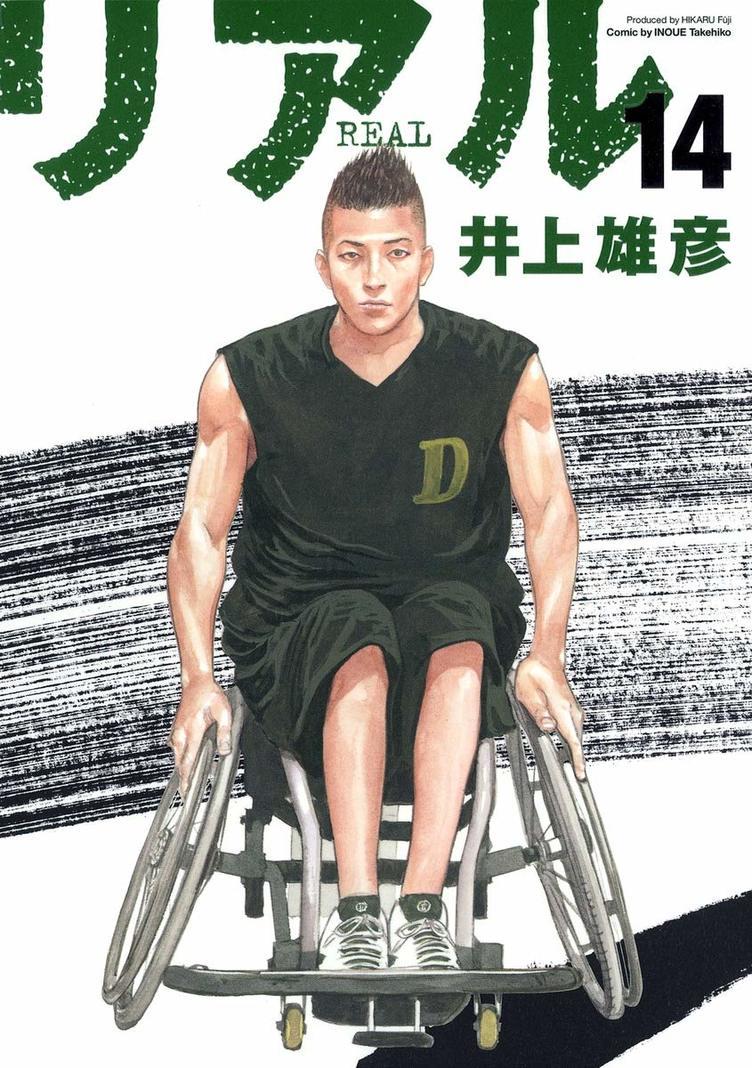 井上雄彦『リアル』初の電子書籍化 累計1500万部の車いすバスケ漫画