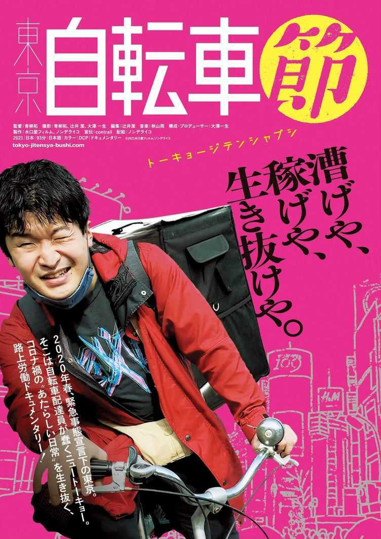 Uber配達員としての出稼ぎの日々を映像に 映画『東京自転車節』全国公開