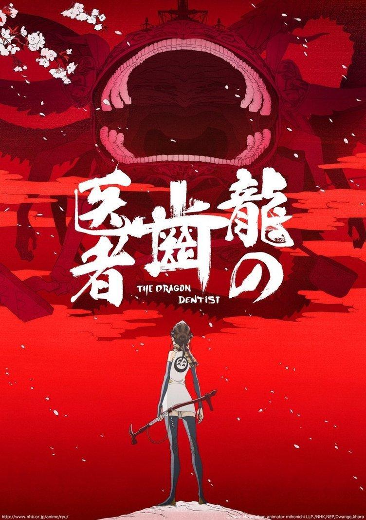 『龍の歯医者』NHKで再放送 鶴巻和哉が監督、スタジオカラー初のTVアニメ作品
