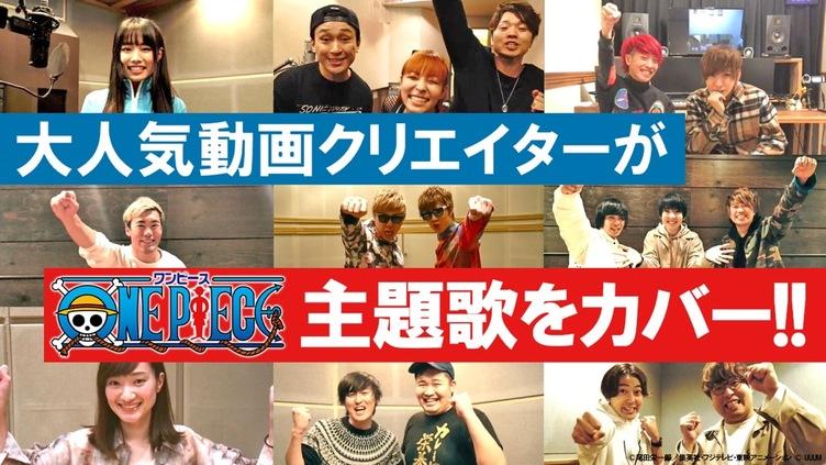 ONE PIECE×UUUM、尾田栄一郎からコメント 参加クリエイターがPV公開