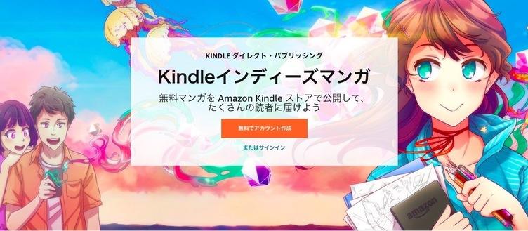 「Kindleインディーズマンガ」で漫画の無料公開が可能 JPEGで1ページから