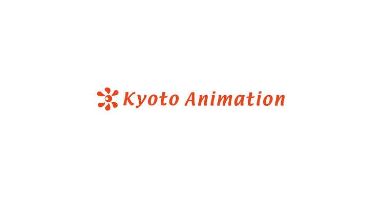 京都アニメーション、現地追悼の辞退を要請 新型コロナの情勢鑑み