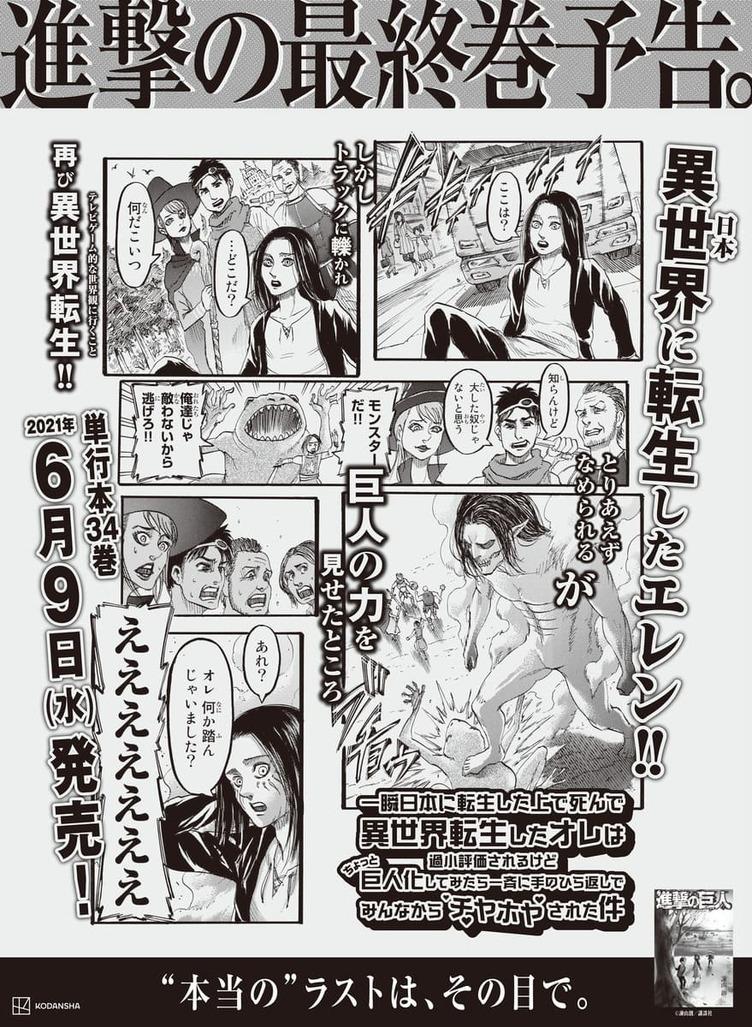 『進撃の巨人』エレンが異世界転生 諫山創描き下ろし漫画が朝日新聞に掲載