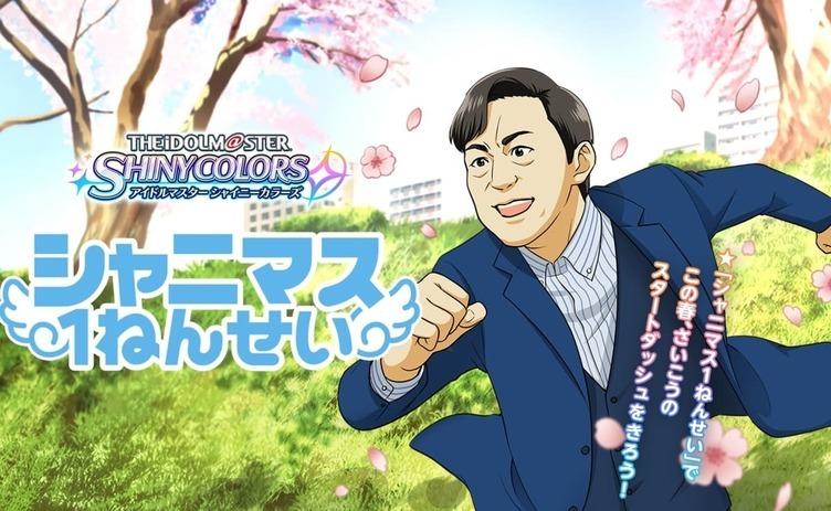 香川照之「シャニマス1ねんせい」で難問に挑戦 春のスタートダッシュ決める