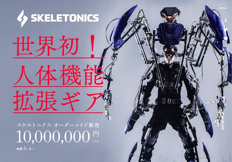 搭乗型の人体拡張メカ「スケルトニクス」一般販売開始 お値段は1000万円!