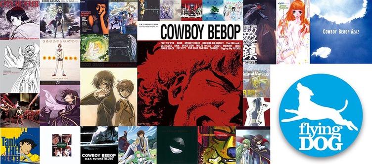『カウボーイビバップ』など全549曲 サンライズアニメの楽曲がサブスク解禁