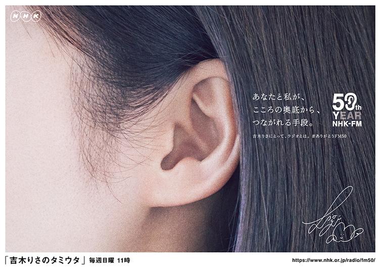 """NHK-FMが""""耳""""だけを集めた特設サイト 三森すずこや吉木りさら33人"""