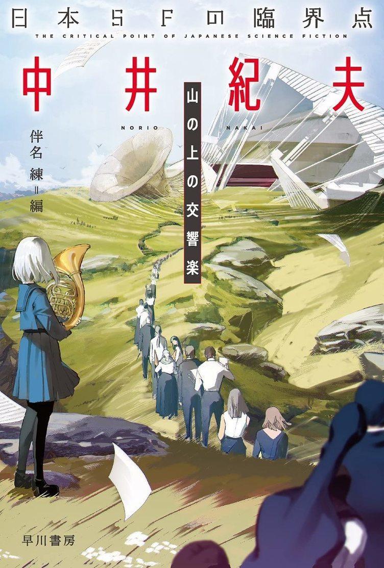 伴名練による傑作選「日本SFの臨界点」新シリーズ始動 第1弾は中井紀夫