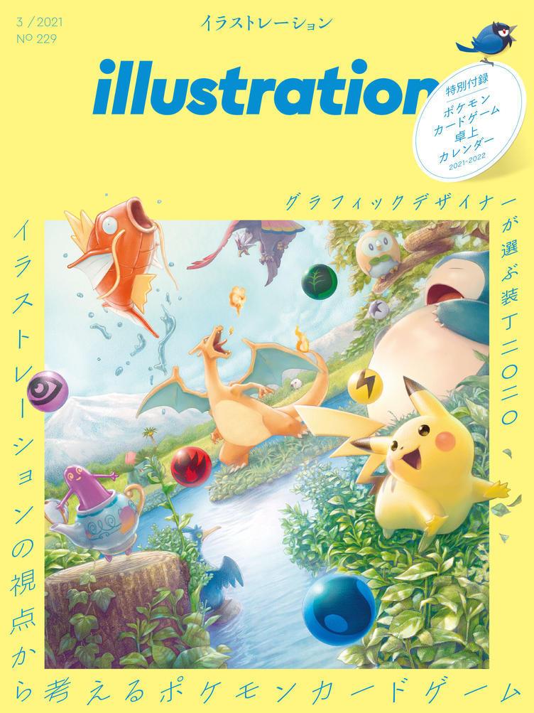 雑誌『イラストレーション』でポケカ特集 厳選イラスト100枚を掲載