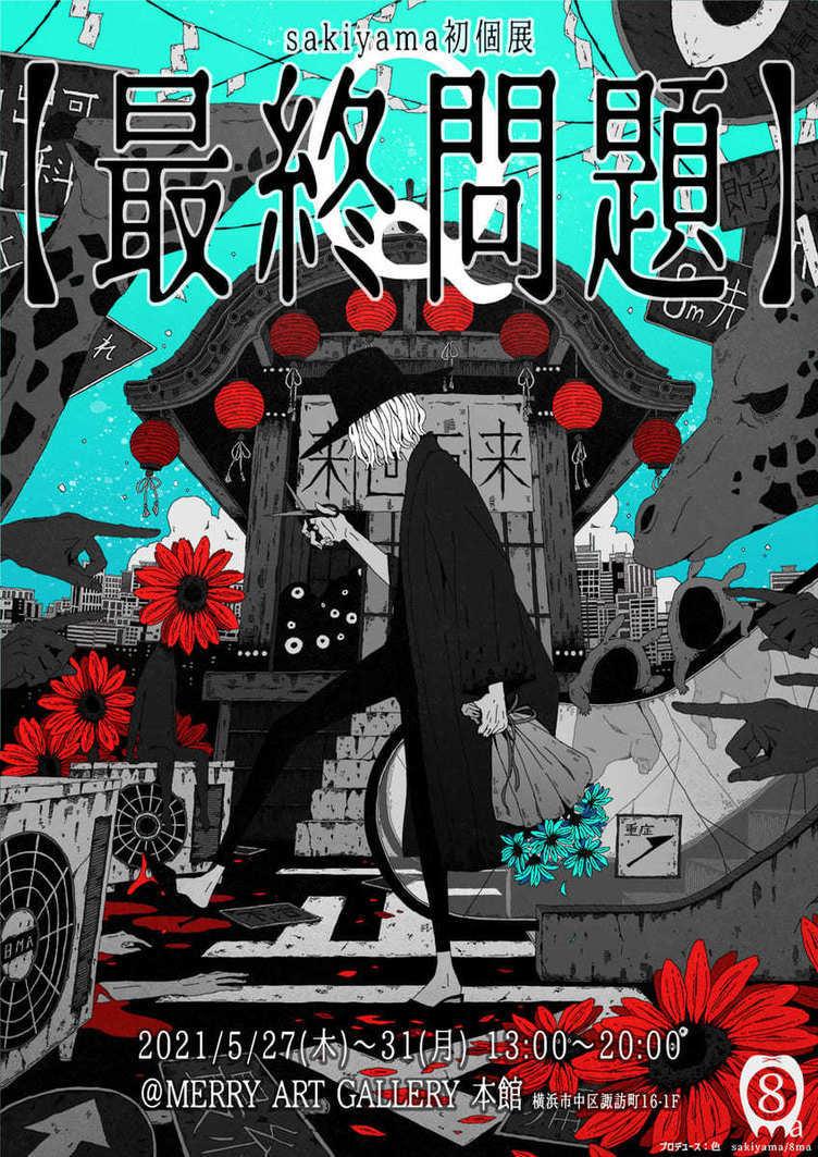 イラストレーター sakiyama 初個展【最終問題】 絵を描く葛藤に答えを求めて