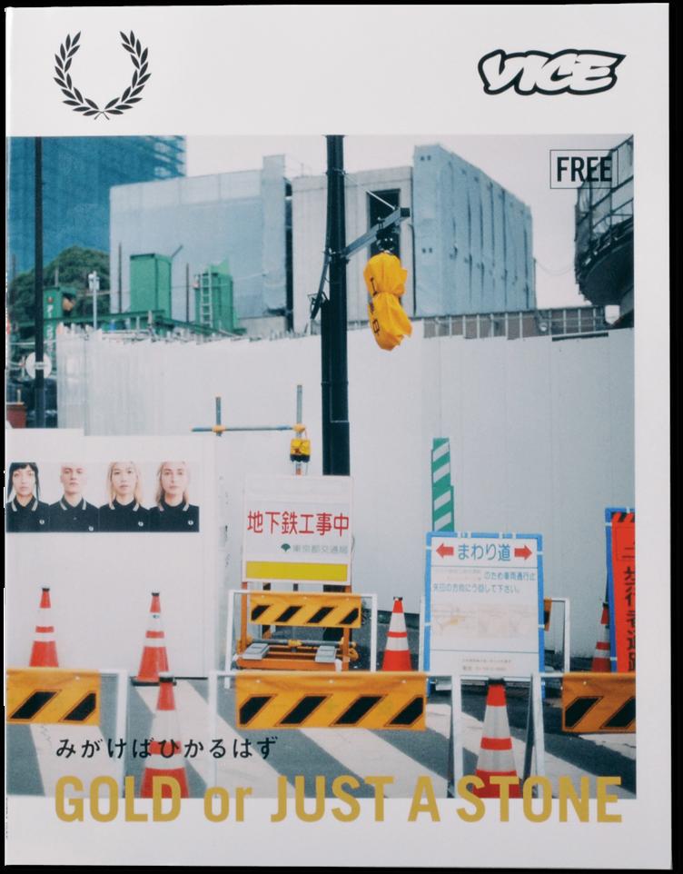 """VICE『EXTRAマガジン』を無料配布 LISACHRISら""""若き""""表現者を特集"""