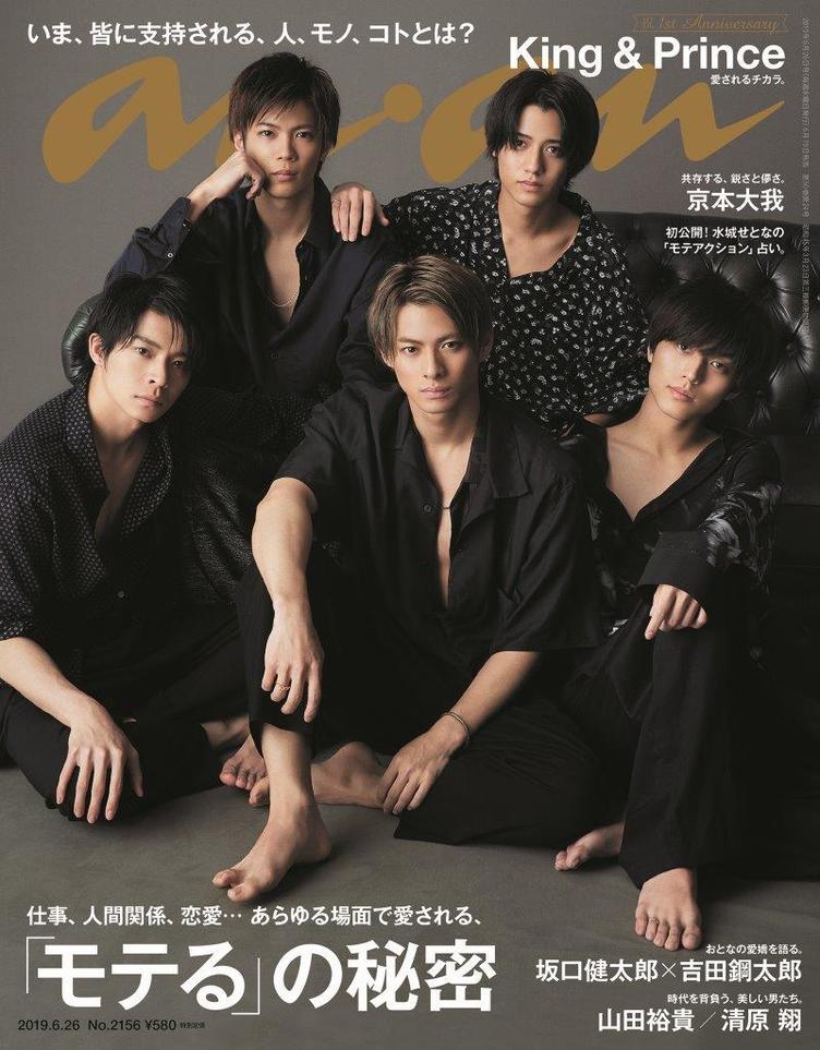 King & Prince『anan』表紙で「愛され力」炸裂 1stアルバム同日発売