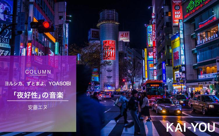 """ヨルシカ、ずとまよ、YOASOBI「夜」の音楽が現代人を救済する """"夜好性""""が増える必然"""