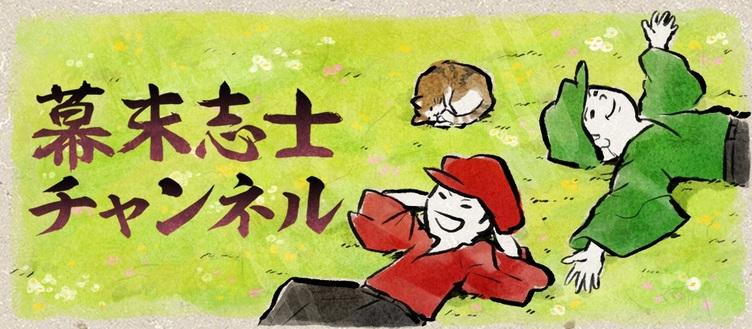 ゲーム実況者「幕末志士」西郷隆盛が卒業「今後はそっしーとして楽しんでいくつもり」