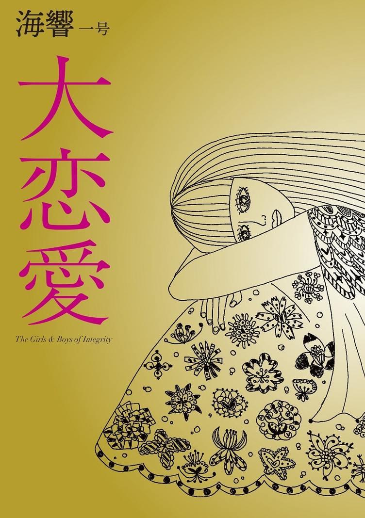 インディペンデント文芸誌『海響』始動 『かわいいウルフ』編集者が創刊