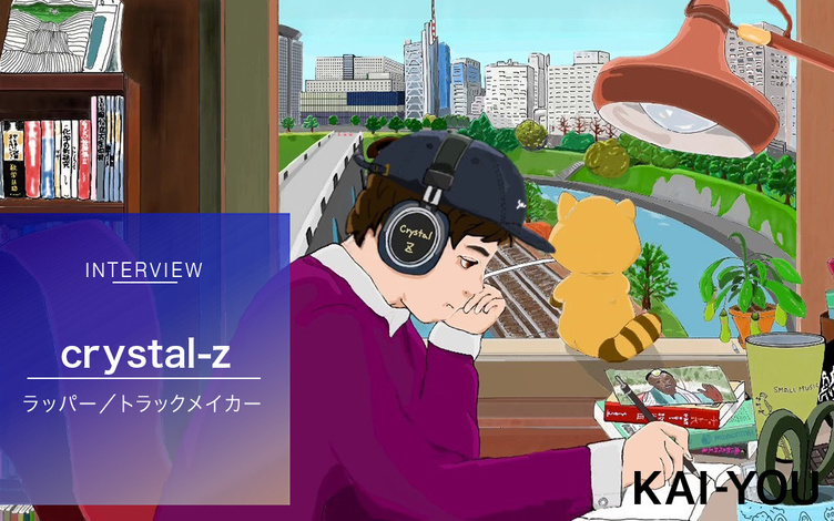 「Sai no Kawara」の音楽的達成 crystal-zの半生とヒップホップである理由