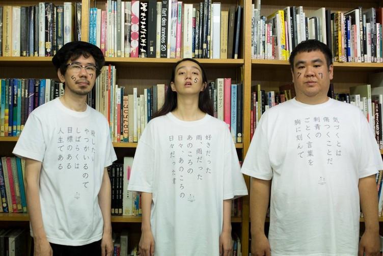 社畜や失恋にも刺さる枡野浩一の短歌Tシャツ発売