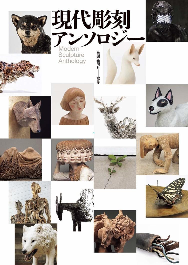 実力派が揃う作品集『現代彫刻アンソロジー』次世代担う作家を一挙掲載