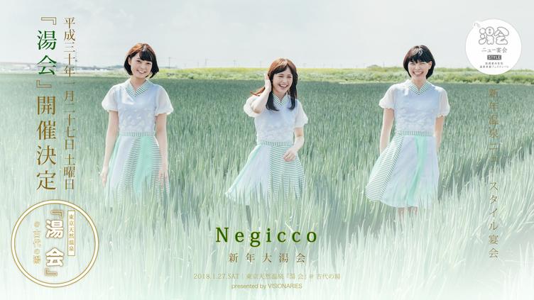 音楽と風呂に浸かり放題「湯会」にNegiccoが出演 温泉×フェスの極楽宴会