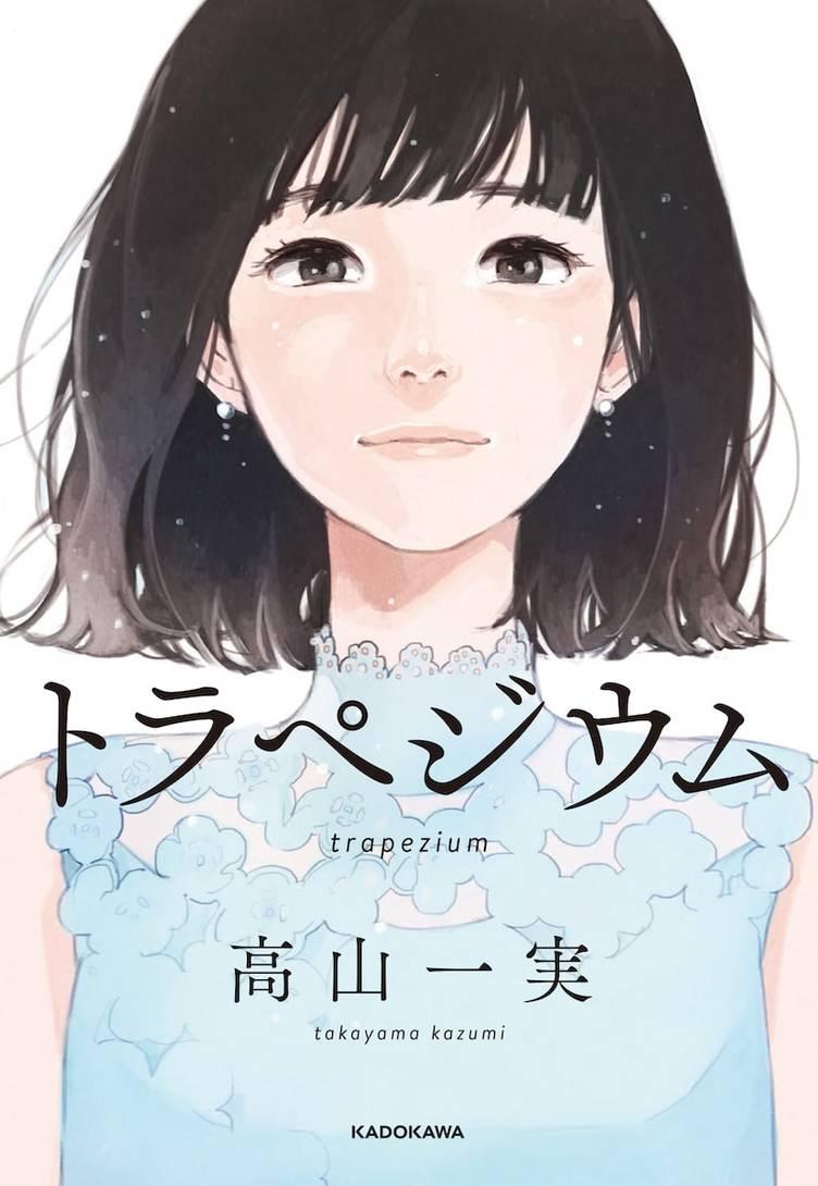 乃木坂 高山一実の小説『トラペジウム』20万部突破 現役アイドルによる青春小説