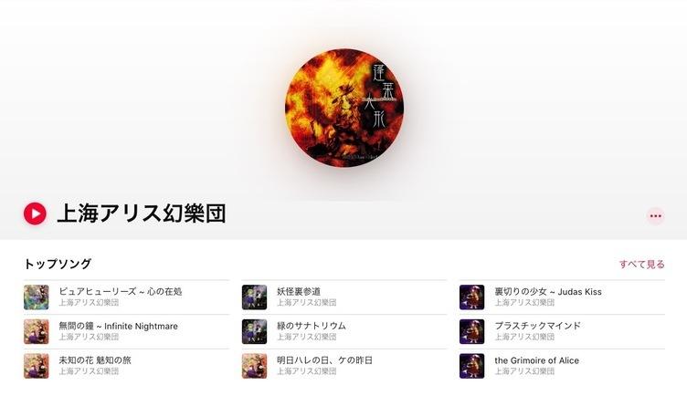 「東方Project」関連曲がApple&YouTube Musicで解禁 上海アリス幻樂団や同人音楽など