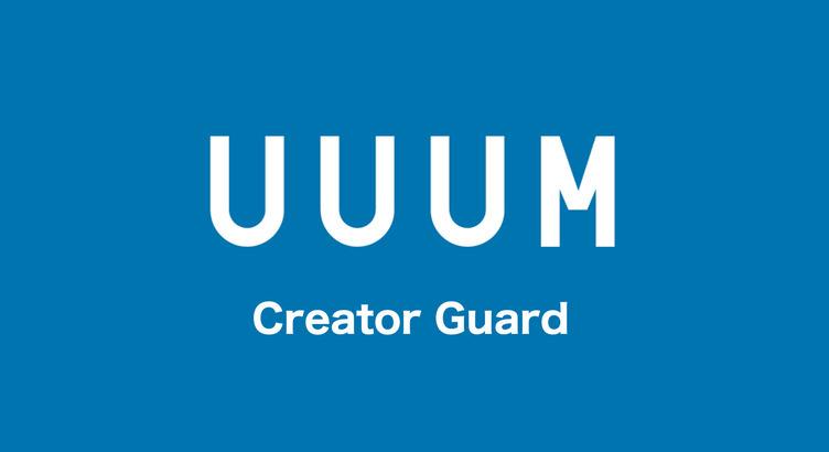 UUUM、誹謗中傷対策チーム活動報告 犯人検挙4件の成果「断固とした対応を」