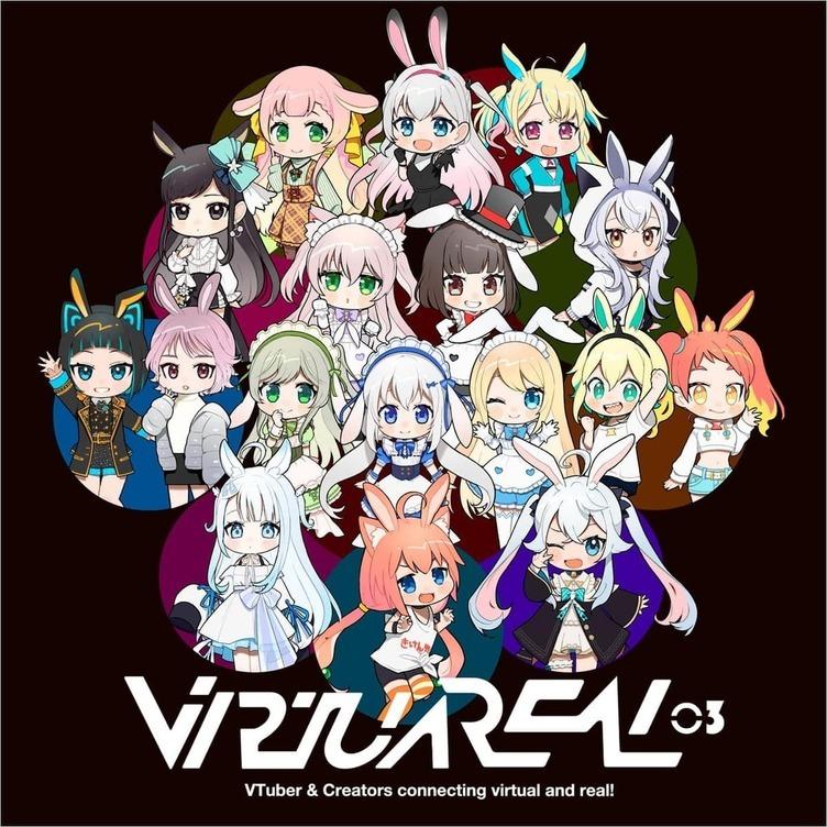 緋笠トモシカ、天野ピカミィ、猫宮ひなたら31組の楽曲集『VirtuaREAL』第4弾