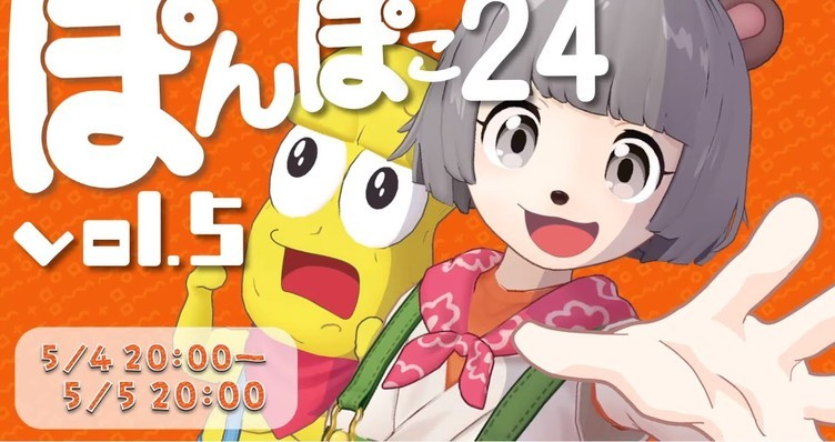 VTuberの祭典「ぽんぽこ24」第5回目の開催決定 テーマは「熱血」!