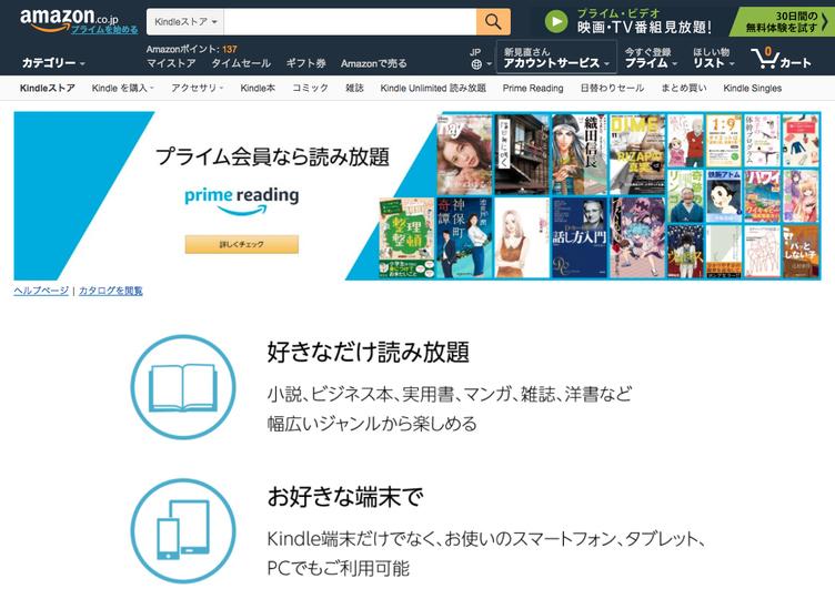 Amazonの読み放題サービス「Prime Reading」って何? プライム会員向けに日本でも開始